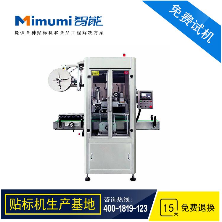 200B全自动热收缩膜套标机
