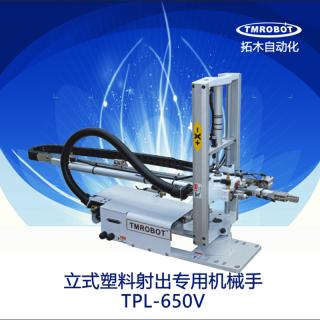立式塑料射出机专用机械手