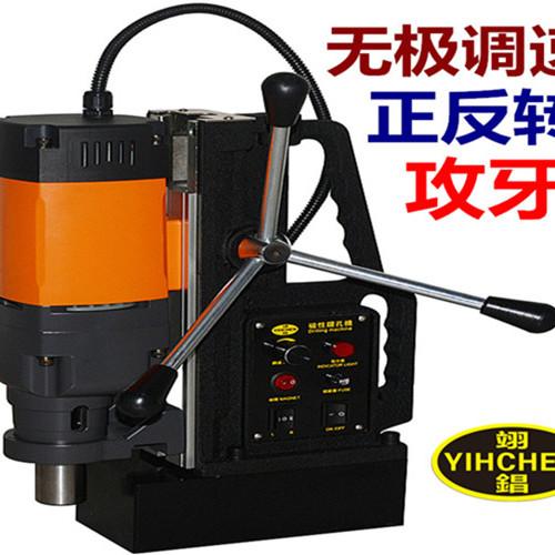 翊发机器YC-23S翊锠磁座钻  磁力钻 麻花钻  开孔钻