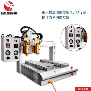 双工位全自动热熔点胶机