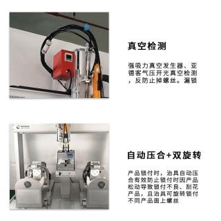 双旋转工位智能玩具锁螺丝机 全自动螺丝机 磁吸式螺丝机 一机低3名工人
