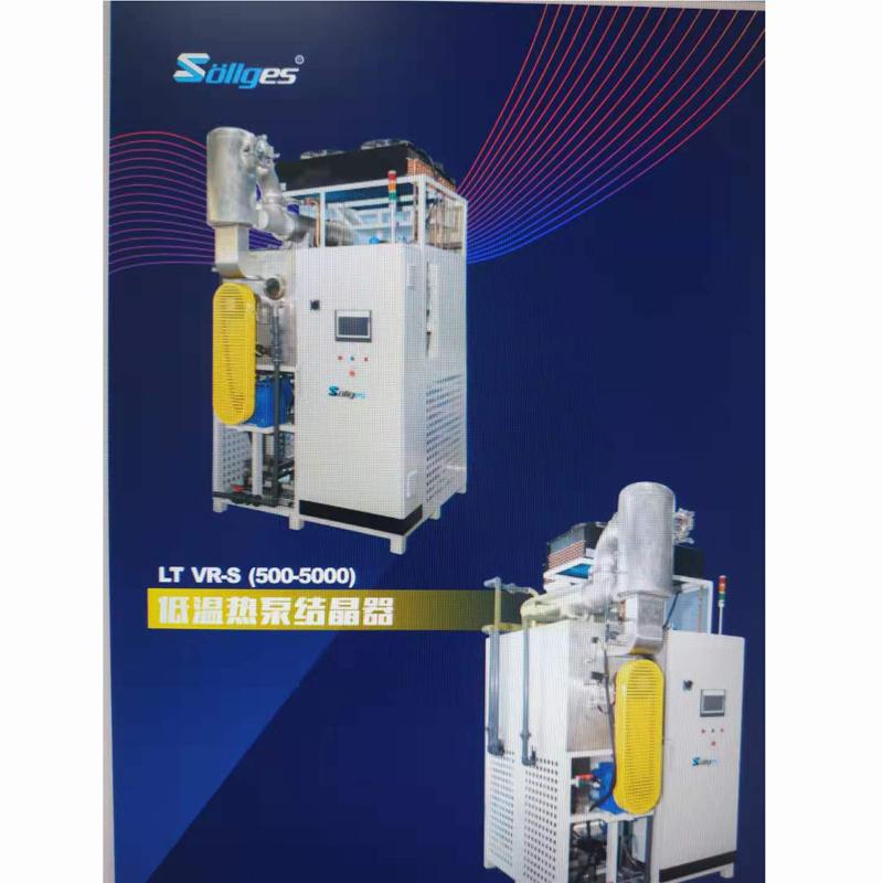 LT-VR-500低温热泵结晶器