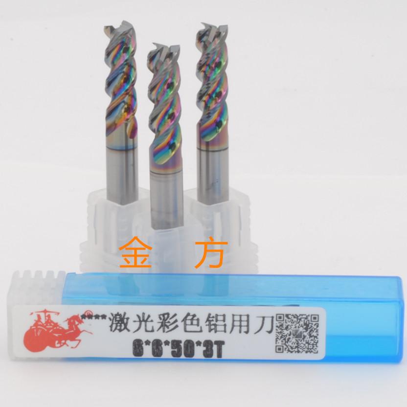 金方  激光处理刀  彩色涂层  三刃  铝用刀  高效率  高硬度  平底铣刀