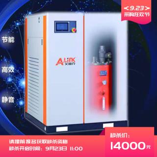 艾林克经济 高效节能 静音节能 永磁变频螺杆空压机22KW(APM-30A)咨询电话15118351328