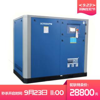 艾格威新一代 永磁变频 双螺杆 空气压缩机 22KW SCR50APM-8 咨询电话13622677169