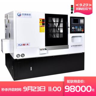 钰捷 专业全功能 高精度 电脑数控车床YJ46-A 咨询电话15118351328