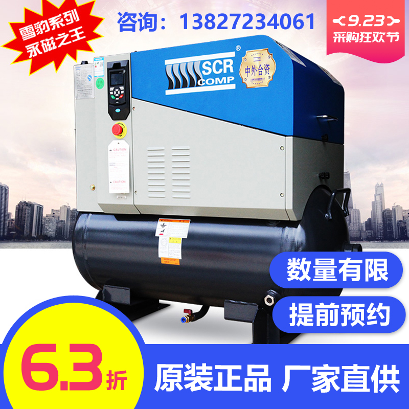 【仅限五台】艾格威 油冷 永磁变频 空气压缩机7.5KW SCR10PM2-8