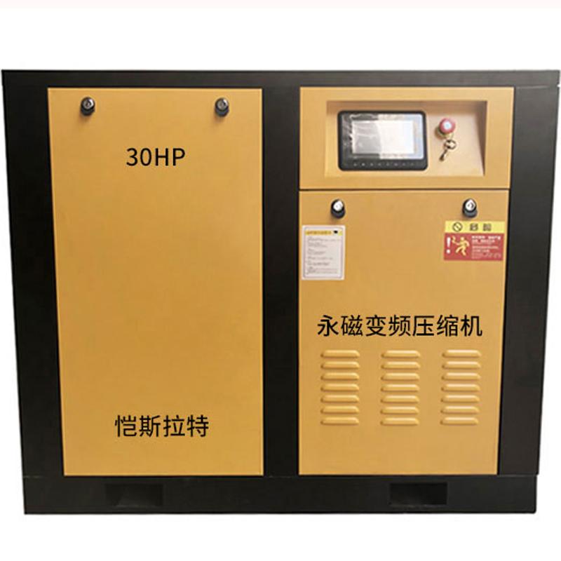 恺斯拉特永磁变频空压机30HP