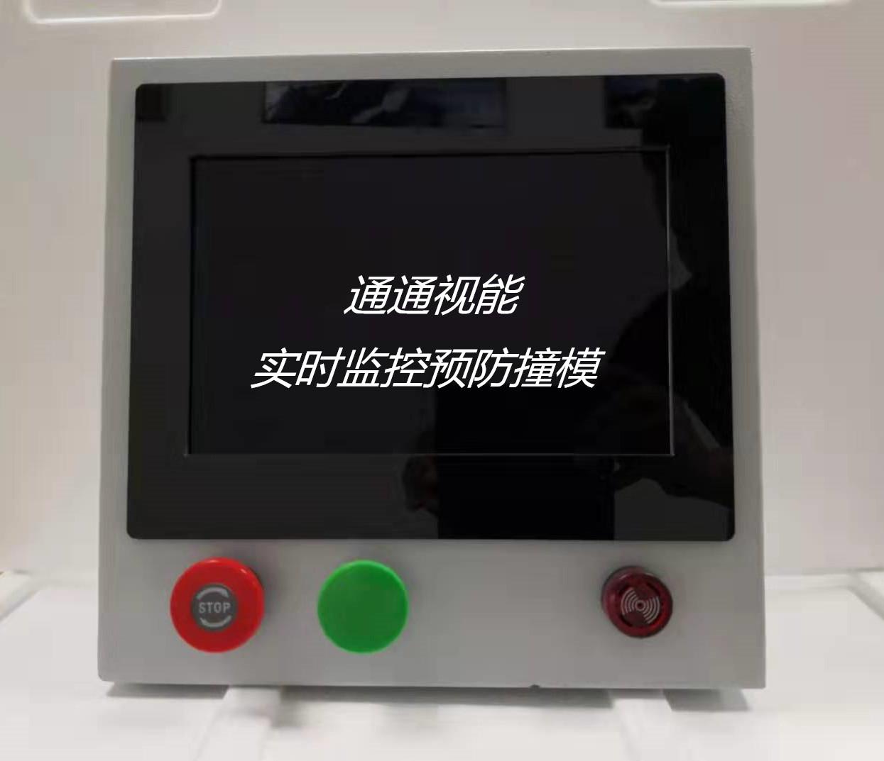 通通视能 模具监视器 注塑机 保护器 防止损坏 电子眼 机器视觉检测系统TTZN-1901