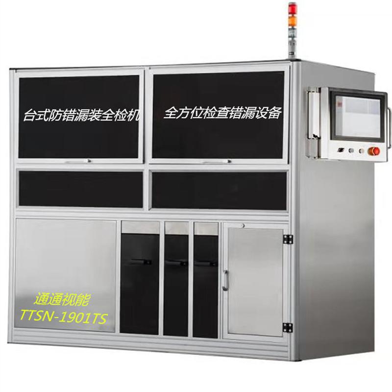 通通视能 台式 防错漏 装系统  全检设备机 TTSN-1901TS