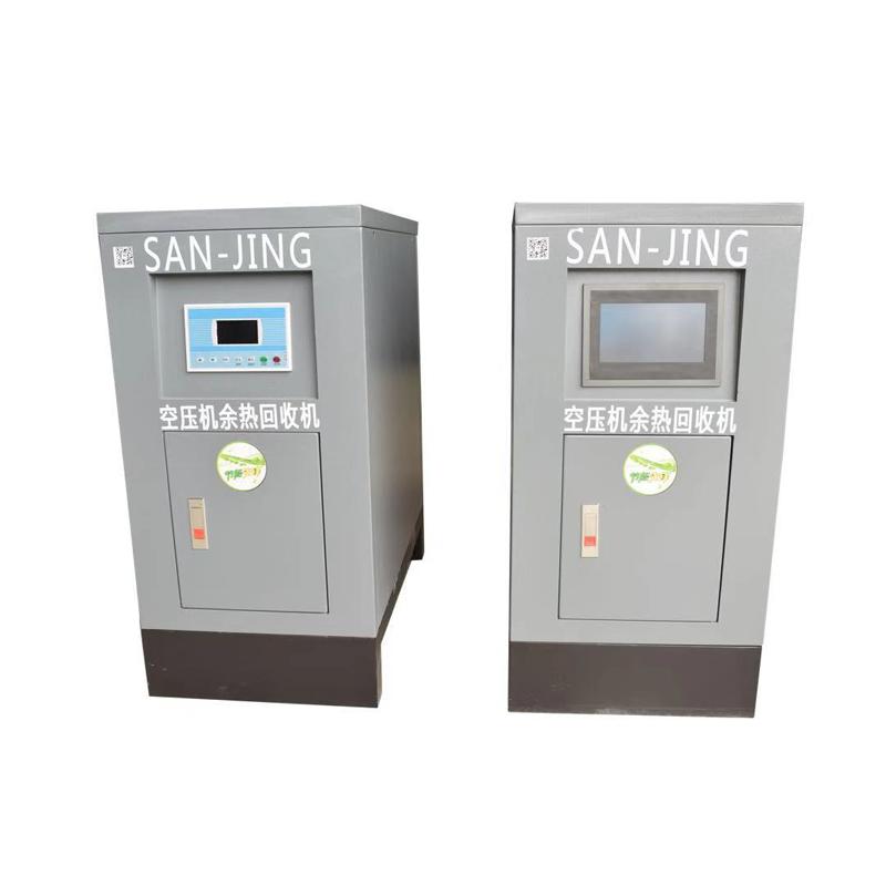 三井  热能回收机 空压机热水回收 工业余热回收使用设备 热回收机 SJ-100A