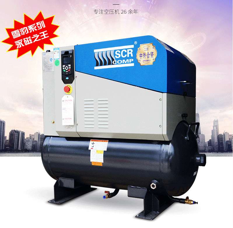 斯可络 油冷 永磁变频 空气压缩机7.5KW SCR10PM2-8