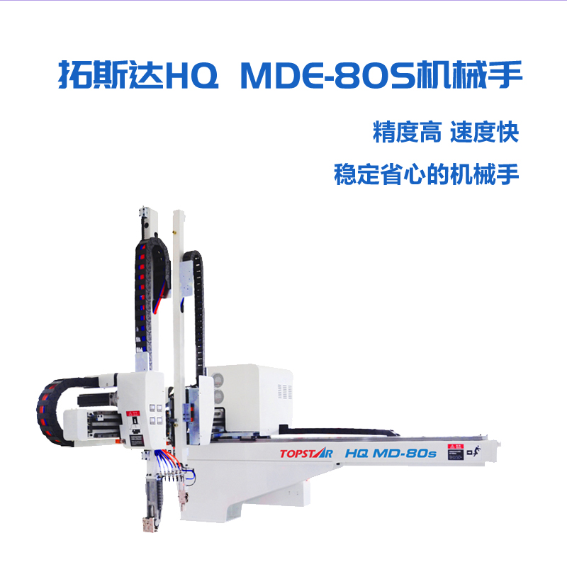 拓斯达塑胶成型高速机取出自动化机械手 框架单臂双臂双截塑胶机械手横走式五轴伺服机械手