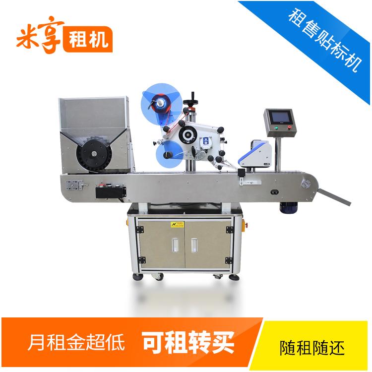 米目米高速全自动卧式贴标机 适用于圆周面 小圆锥面