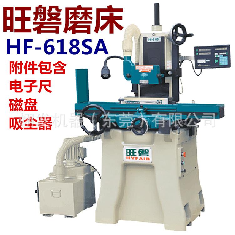 旺盘618磨床手摇精密磨床HF-618SB