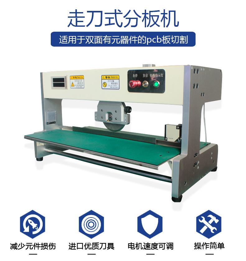 走刀式分板机 操作简单 铝基板分板机 led灯条分板机