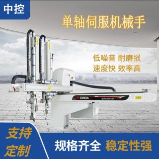 单轴双臂横走式机械手 单轴伺服注塑机专用单截双臂机械手