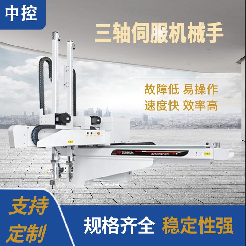 三轴五轴伺服机械手 工业机器人 三轴双截双臂横走式注塑机机械手