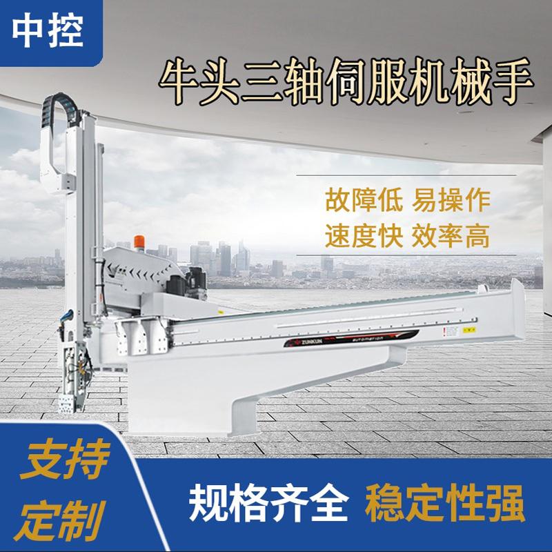 东莞注塑机机械手厂家 三轴牛头伺服机械手 大型伺服机械手