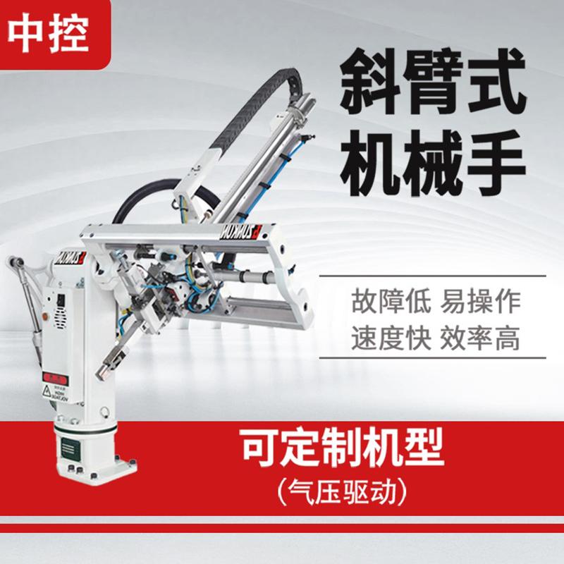 斜臂式机械手臂 取料工业自动化斜臂式单臂注塑机机械手