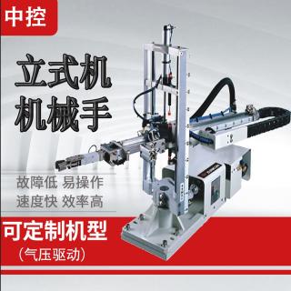 立式注塑机自动抓取侧取工业机械手臂