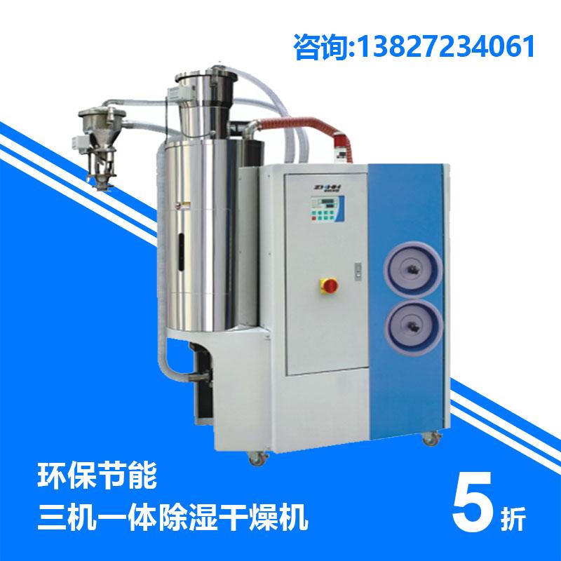 环保节能三机一体除湿干燥机