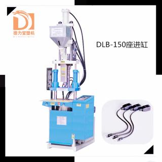 数据线成型注塑机,DLB-150座进缸立式注塑机,注塑机源头厂家