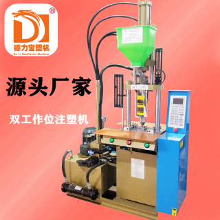 双工作立式注塑机,德力宝DLB-150-2S注塑机,手推模成型机