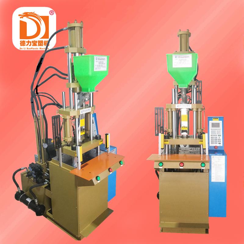 DC线材成型注塑机,德力宝DLB-200立式注塑机,成型机厂家