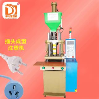 插头成型专用DLB-250立式注塑机,东莞注塑机厂家直销