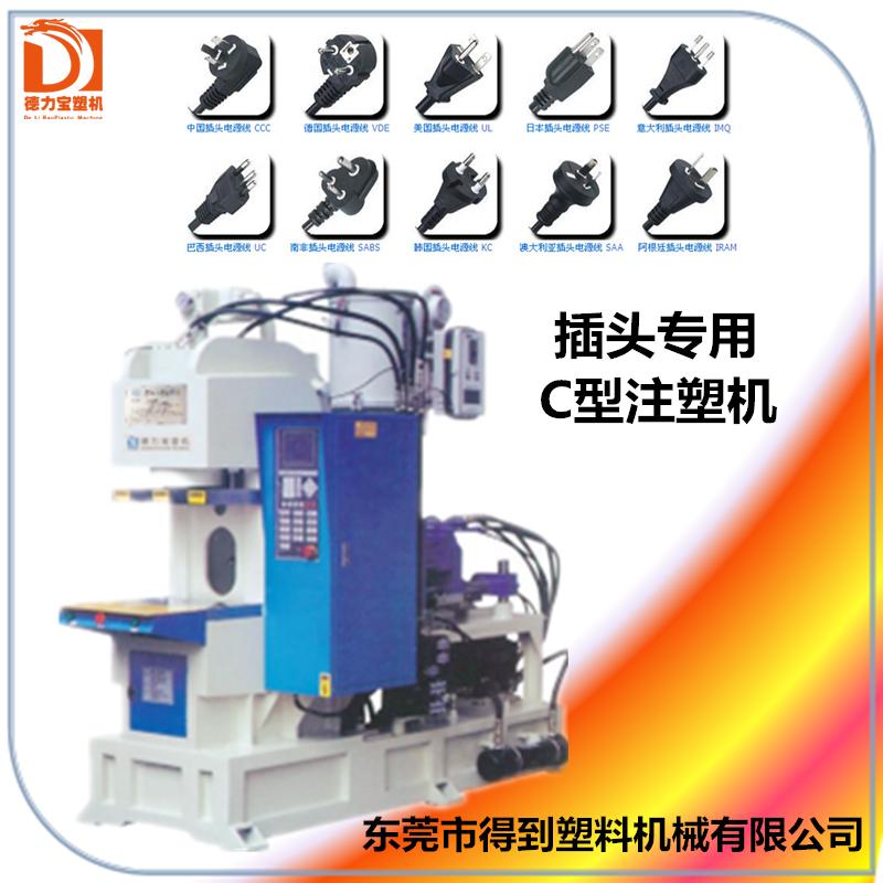 源头厂家直销DLB-550 C型注塑机,插头专用成型立式注塑机,德力宝啤机