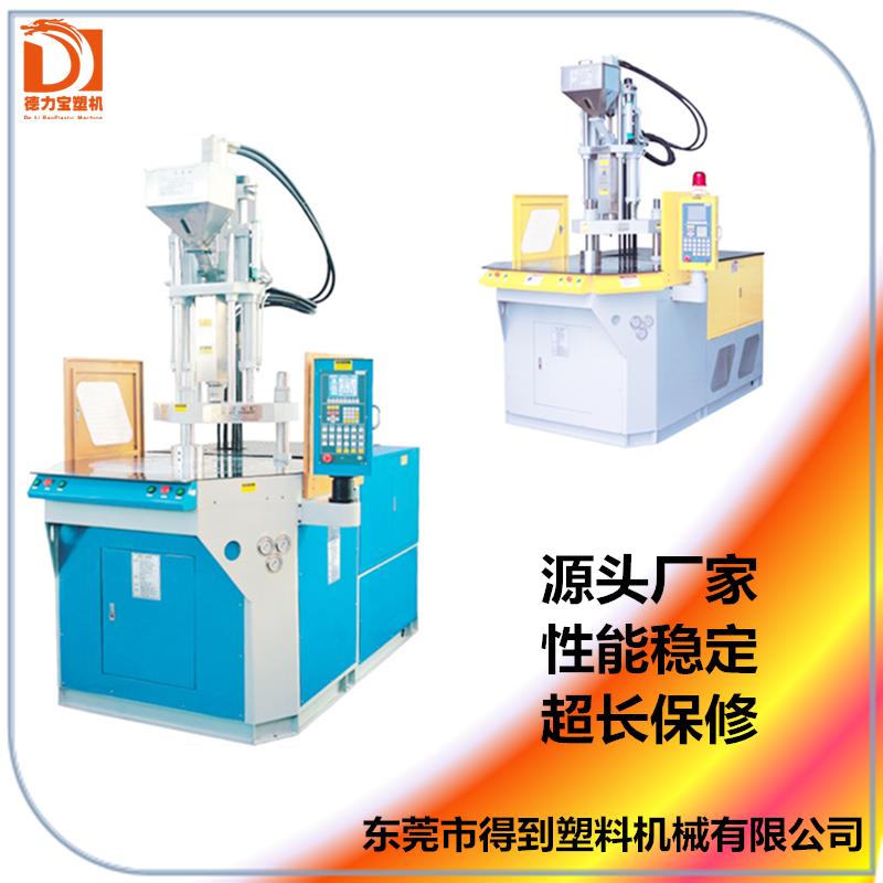 高效率立式注塑机,DLB-550圆盘注塑机,成型机厂家