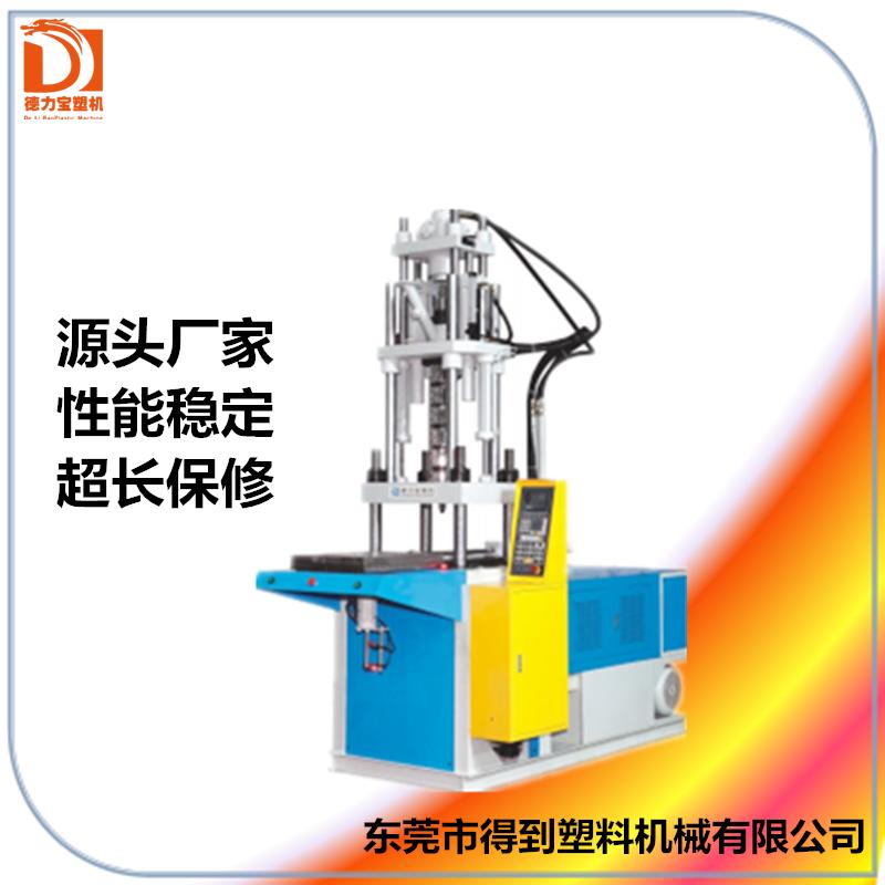 连接器成型专用DLB-250单滑板注塑机,德力宝立式注塑机
