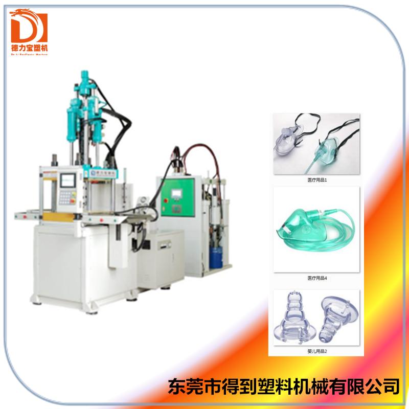 液态硅胶注塑机,奶嘴成型机,德力宝DLB-85T液态硅胶机