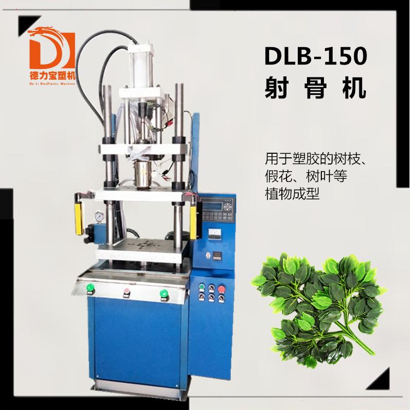 仿真植物梗脉成型注塑机,DLB-150射骨机/假花机
