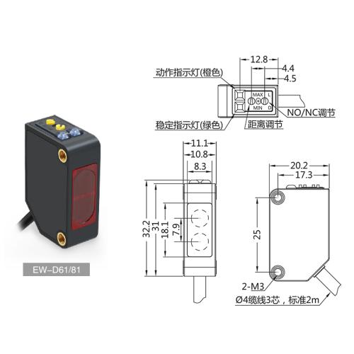 SUENW神武方形漫反射光电开关感应传感器EW-D61替代E3Z-D61