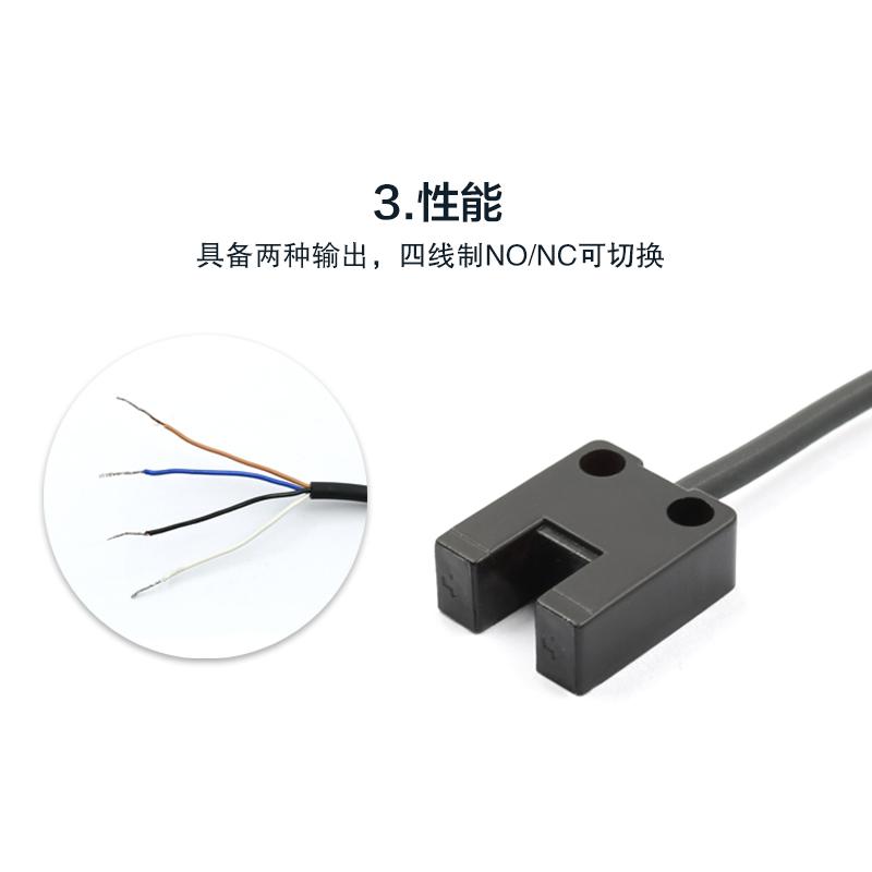 SUENW神武微槽型光电限位开关感应传感器SM-U25替PM-U25