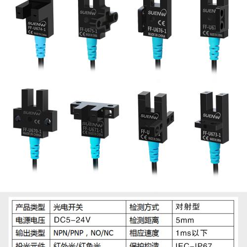 SUENW神武U槽型光电式限位开关感应传感器FF-U672-1替EE-SX672-WR