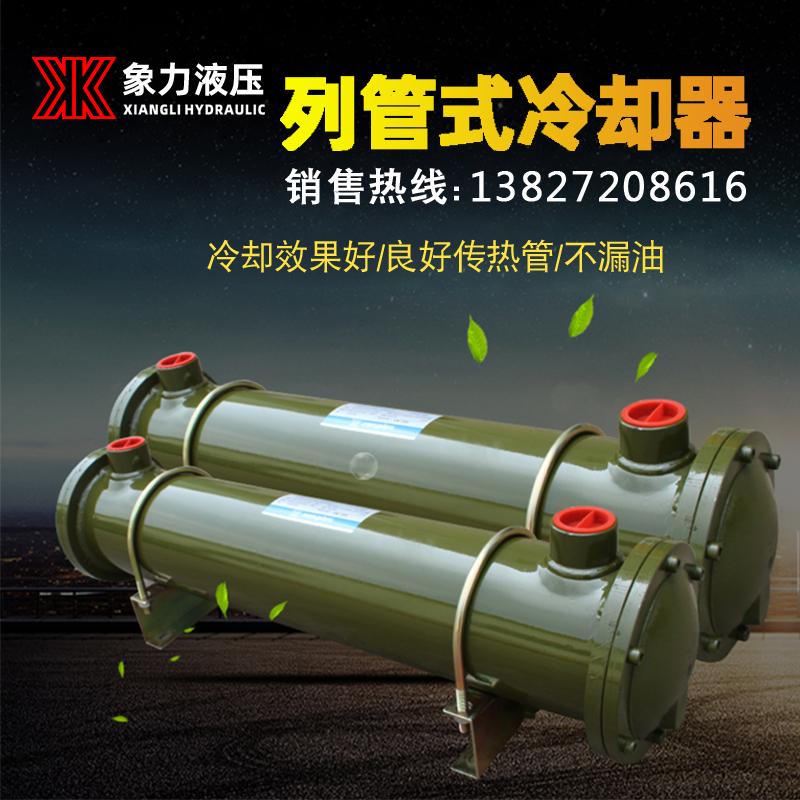 冷却器 OR250