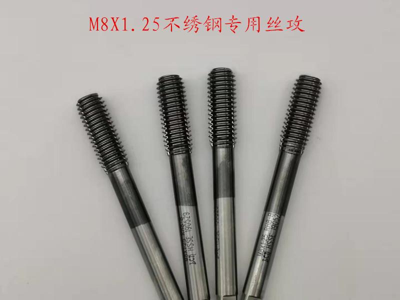 M8X1.25不绣钢专用挤压丝攻