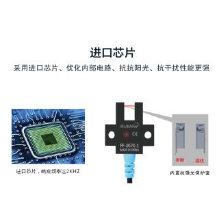 SUENW神武U槽型光电式限位开关感应传感器FF-U670-1替EE-SX670-WR