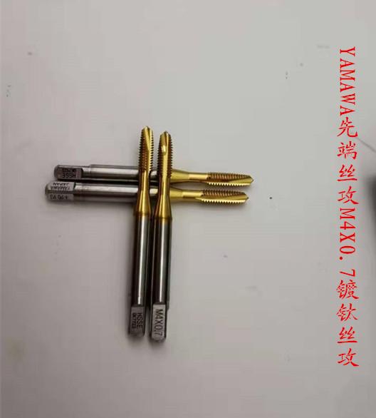 YAMAWA先端M4X0.7镀钛丝攻