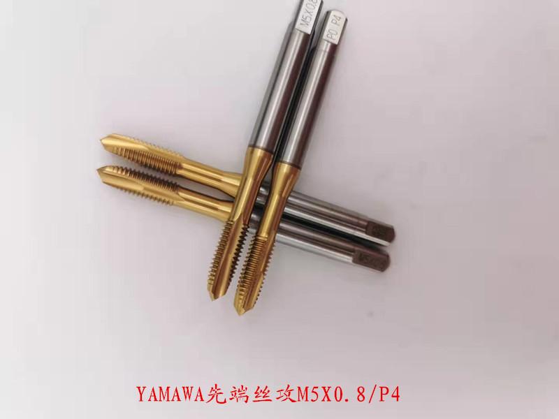 YAMAWA先端M5X0.8镀钛丝攻