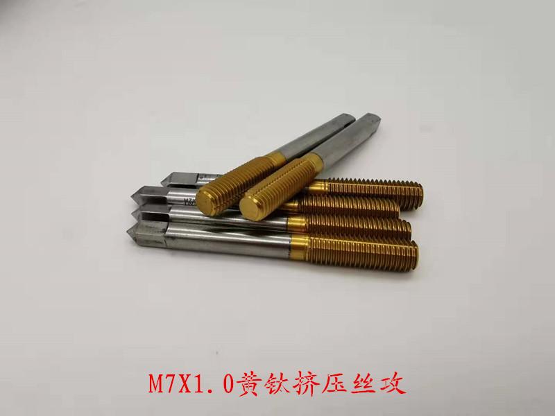 M7X1.0黄钛挤压丝攻