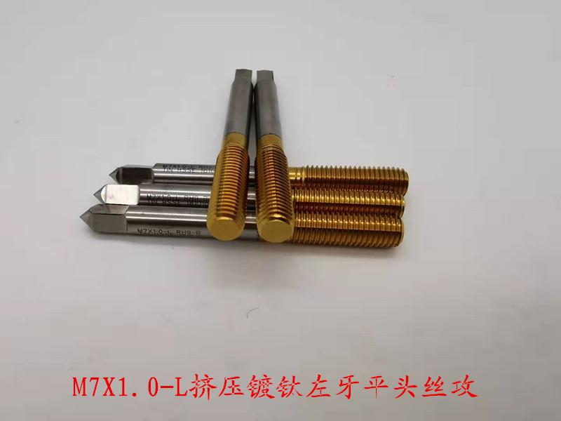 M7X1.0-L挤压镀钛左牙平头丝攻