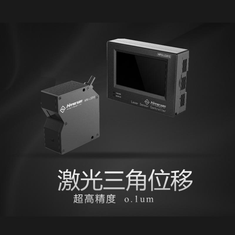 海伯森HPS-LC010激光三角位移传感器
