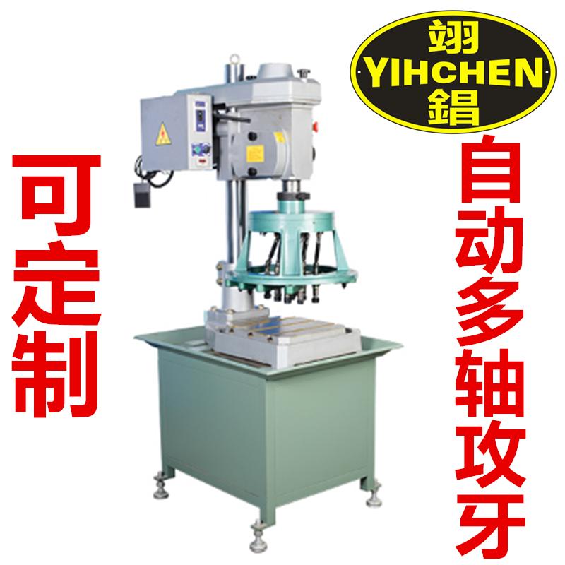 热销多轴攻牙机油压攻牙机YC-6516