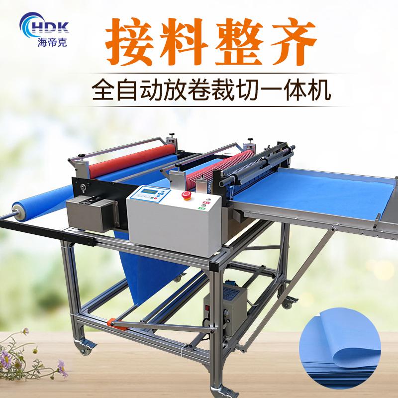 新款无纺布裁切机 全自动植绒布全自动横切机纤维布定长度切断机