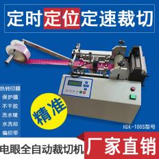 新款自动商标定位裁断机条码不干胶全自动切断机反光膜切割机包邮