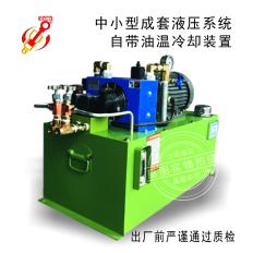 力研 液压系统 厂家定制小型液压系统 1HP-VP20成套液压系统